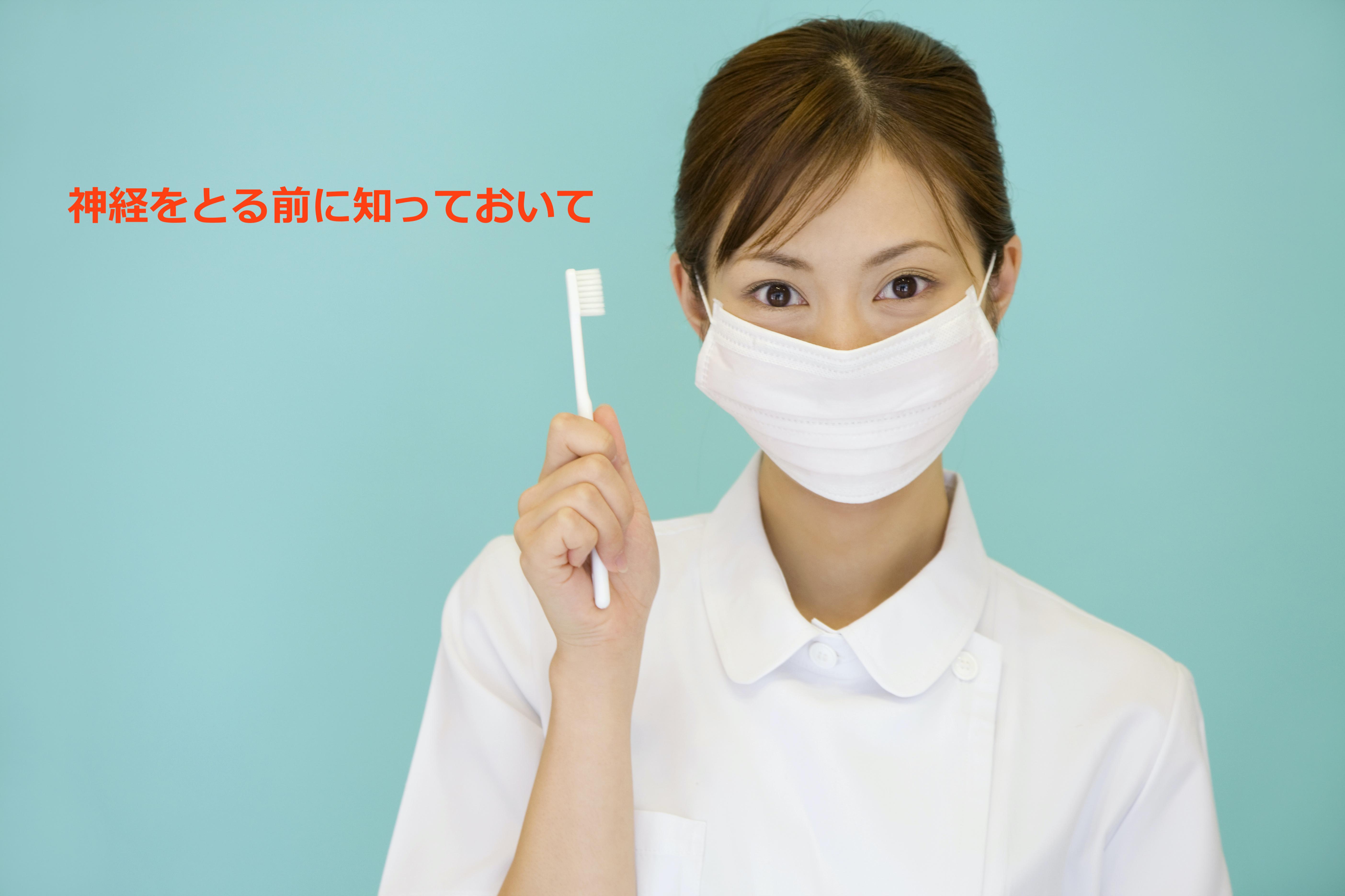 歯の神経は取らずに残す治療法